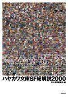 ハヤカワ文庫SF総解説2000
