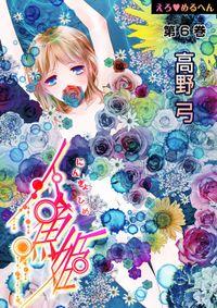 えろ◆めるへん 人魚姫 第6巻
