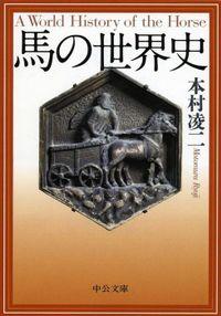 馬の世界史(中公文庫)
