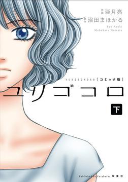ユリゴコロ(コミック) 分冊版 : 12-電子書籍