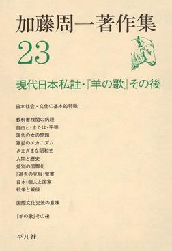 加藤周一著作集 23-電子書籍