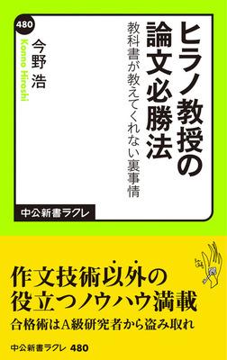 ヒラノ教授の論文必勝法 教科書が教えてくれない裏事情-電子書籍