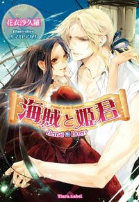 海賊と姫君 Eternal Lovers
