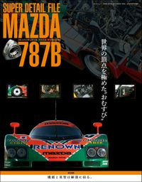 三栄ムック SUPER DETAIL FILE MAZDA 787B