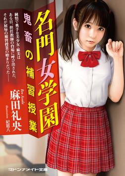 名門女学園 鬼畜の補習授業-電子書籍