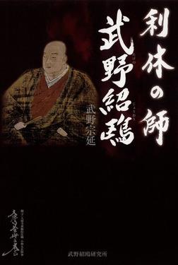 利休の師 武野紹鴎-電子書籍