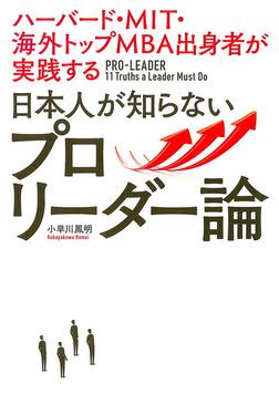ハーバード・MIT・海外トップMBA出身者が実践する 日本人が知らないプロリーダー論-電子書籍
