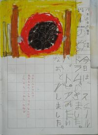 TALKEN絵日記20冊目