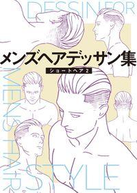 メンズヘアデッサン集(2)「ショートヘア2」