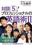 対談5! プロフェッショナルの英語術II――世界で認められる人の条件とは