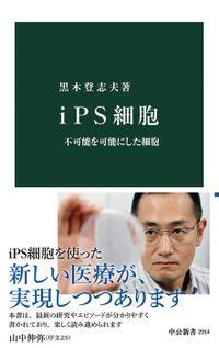 iPS細胞 不可能を可能にした細胞
