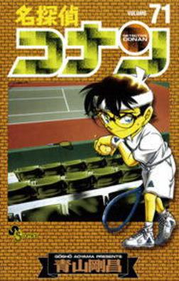 名探偵コナン(71)-電子書籍