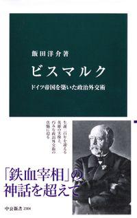 ビスマルク ドイツ帝国を築いた政治外交術(中公新書)