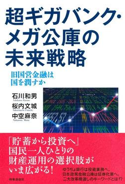 超ギガバンク・メガ公庫の未来戦略 旧国営金融は国を潤すか-電子書籍
