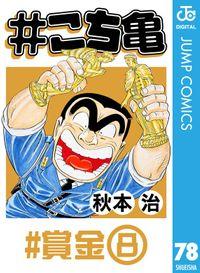 #こち亀 78 #賞金‐8