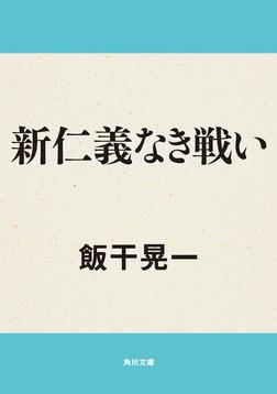 新仁義なき戦い-電子書籍