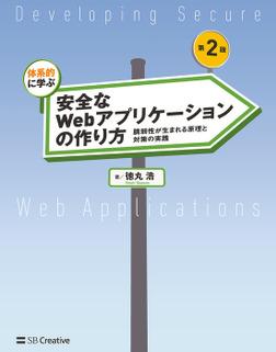 体系的に学ぶ 安全なWebアプリケーションの作り方 第2版 脆弱性が生まれる原理と対策の実践-電子書籍