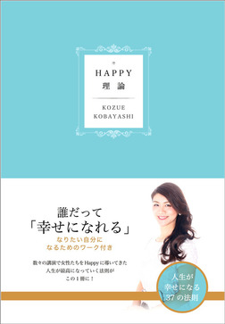 HAPPY理論――人生が幸せになる37の法則-電子書籍