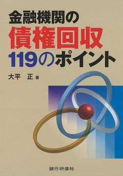 銀行研修社 金融機関の債権回収119のポイント-電子書籍