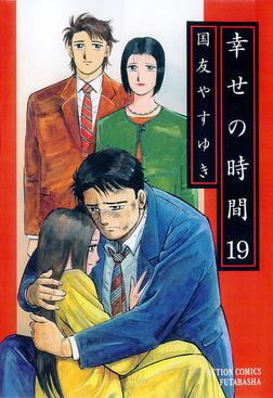 幸せの時間 19巻-電子書籍