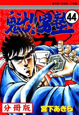 魁!!男塾【分冊版】 44-電子書籍
