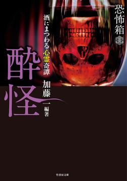 恐怖箱 酔怪-電子書籍