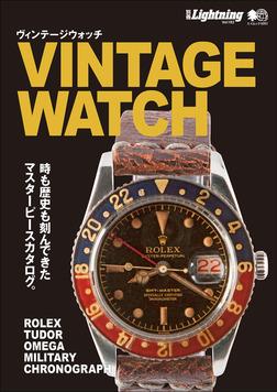 別冊Lightning Vol.183  VINTAGE WATCH ヴィンテージウォッチ-電子書籍