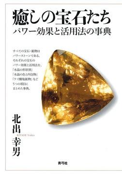 癒しの宝石たち パワー効果と活用法の事典-電子書籍