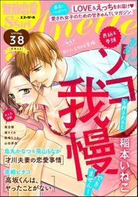 無敵恋愛S*girl Anette甘くて、とろける愛撫 Vol.38