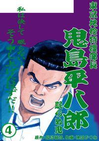 鬼島平八郎(4)