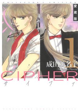 愛蔵版 CIPHER 【電子限定カラー完全収録版】 1巻-電子書籍