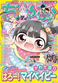 ちゃお 2021年5月号(2021年4月2日発売)