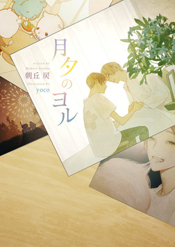 月夕のヨル【電子限定版】【イラスト入り】-電子書籍