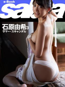 サマー・スキャンダル 石原由希3 [sabra net e-Book]-電子書籍