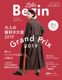 LaLaBegin (ララビギン) 2019年12月号・2020年1月号-電子書籍