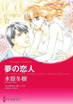 夢の恋人-電子書籍