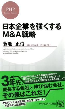 日本企業を強くするM&A戦略-電子書籍