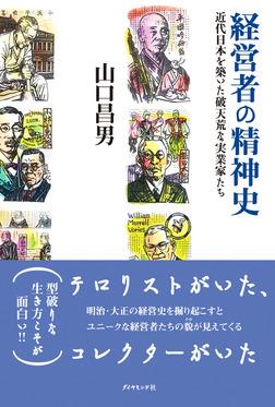経営者の精神史-電子書籍