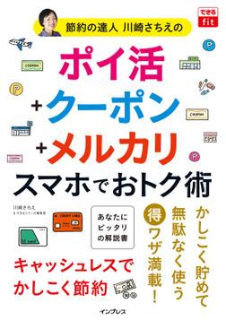 できるfit 節約の達人川崎さちえの ポイ活+クーポン+メルカリ スマホでおトク術-電子書籍