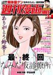 週刊漫画TIMES 2021年4/9号