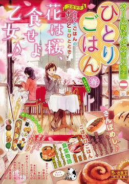 ひとりごはん2 春-電子書籍