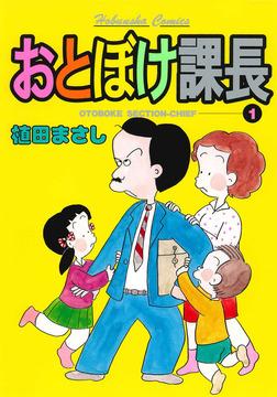 おとぼけ課長 1巻-電子書籍