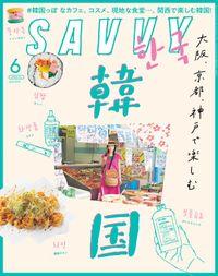SAVVY 2021年6月号 電子版