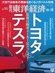 週刊東洋経済 2020年10月10日号