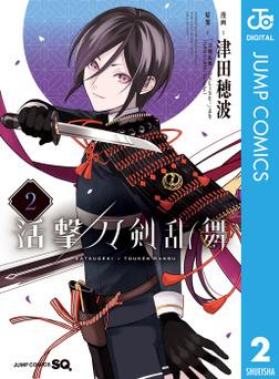 活撃 刀剣乱舞 2-電子書籍