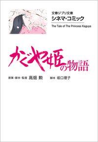 文春ジブリ文庫 シネマコミック かぐや姫の物語