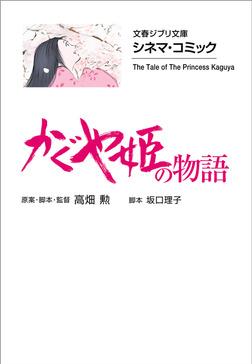 文春ジブリ文庫 シネマコミック かぐや姫の物語-電子書籍