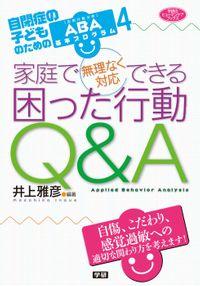 家庭で無理なく対応できる 困った行動Q&A 自閉症の子どものためのABA基本プログラム4