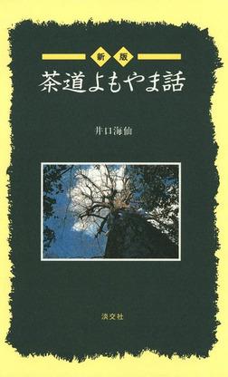 [新版]茶道よもやま話-電子書籍