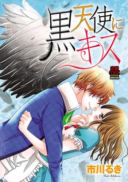 黒天使にキス-電子書籍